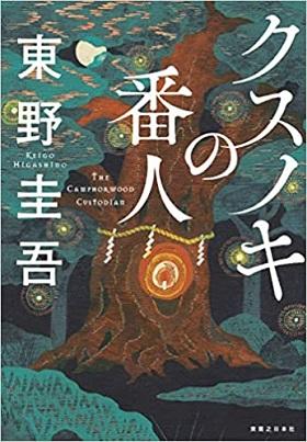 東野圭吾さん著『クスノキの番人』