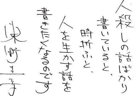 東野圭吾さんコメント