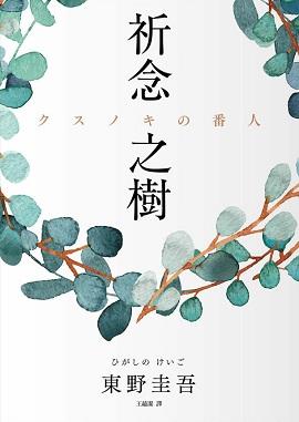 中国語繁体字版カバー
