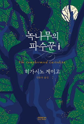 韓国語版カバー