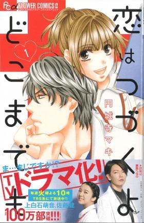円城寺マキさん『恋はつづくよどこまでも』が170万部突破!