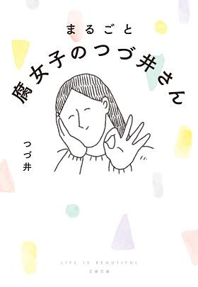 つづ井さん著『まるごと 腐女子のつづ井さん』