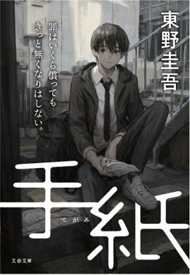 著者:東野圭吾 / 出版社:文藝春秋 / 発売日:2006年10月6日