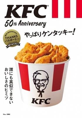 ケンタッキー・フライド・チキン日本上陸50周年記念!初のオフィシャルブックを発売!