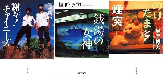 ノンフィクション作家・星野博美さん初期傑作3作品を電子書籍化