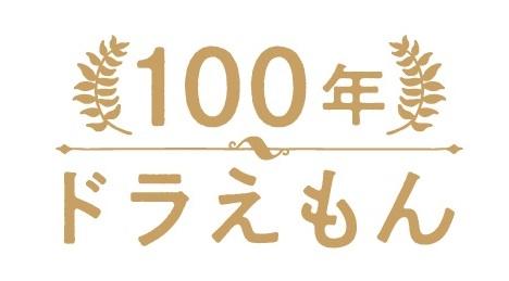 「ドラえもん」全45巻セット豪華愛蔵版『100年ドラえもん』が刊行へ