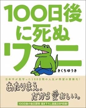 きくちゆうきさん著『100日後に死ぬワニ』