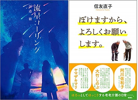 第10回広島本大賞が決定!
