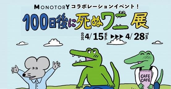 「100日後に死ぬワニ展」が横浜で開催