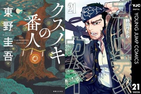 東野圭吾さん『クスノキの番人』が総合ランキング上位にランクイン