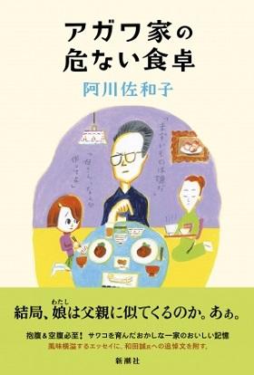阿川佐和子さん著『アガワ家の危ない食卓』(新潮社)
