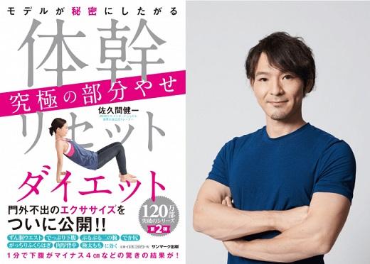 佐久間健一さん「体幹リセットダイエット」書籍2冊が国内外で累計300万部突破!