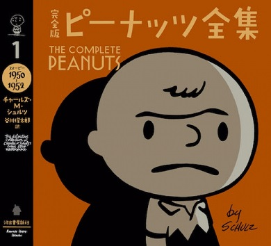 『完全版 ピーナッツ全集 1 スヌーピー1950~1952』