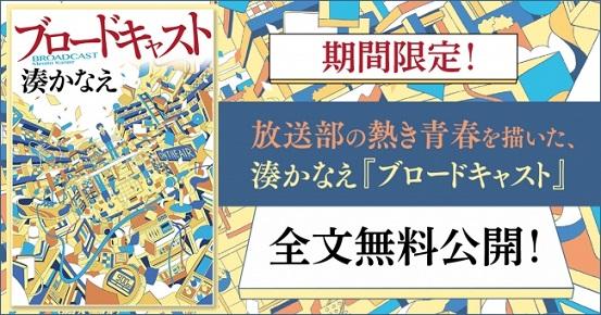 湊かなえさん『ブロードキャスト』を期間限定で全文無料公開!