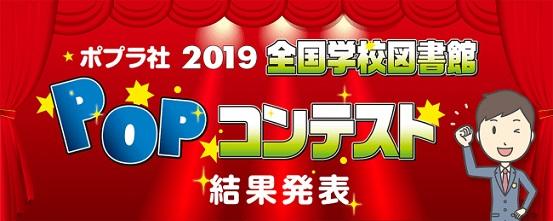 2019年「全国学校図書館POPコンテスト」結果発表!