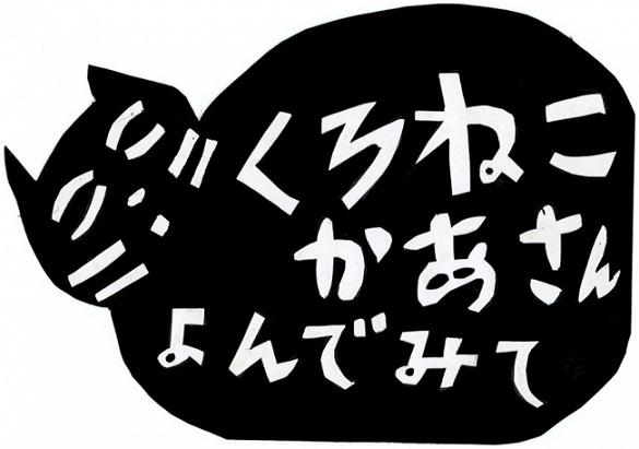 書名:『くろねこかあさん』 作/東君平 出版社:福音館書店 発行年:1990