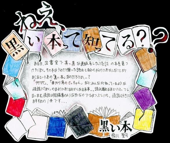 書名:『ついてくる怪談 黒い本』 作/緑川聖司 絵/竹岡美穂 出版社:ポプラ社 発行年:2010