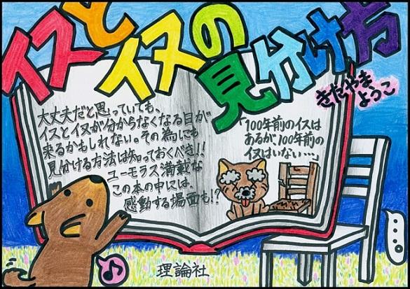 書名:『イスとイヌの見分け方』 作・絵/きたやまようこ 出版社:理論社 発行年:1994