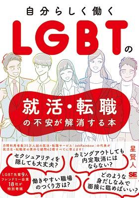 星賢人さん著『自分らしく働く LGBTの就活・転職の不安が解消する本』