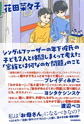 花田菜々子さん著『シングルファーザーの年下彼氏の子ども2人と格闘しまくって考えた「家族とは何なのか問題」のこと』