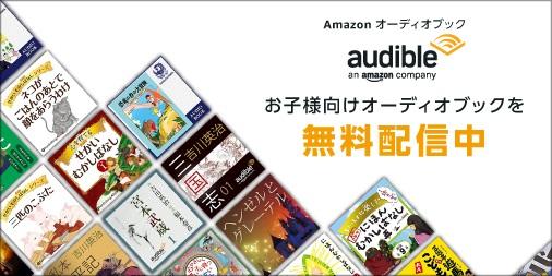 Amazonオーディオブック「Audible」が絵本・児童書・小説を期間限定で無料配信!