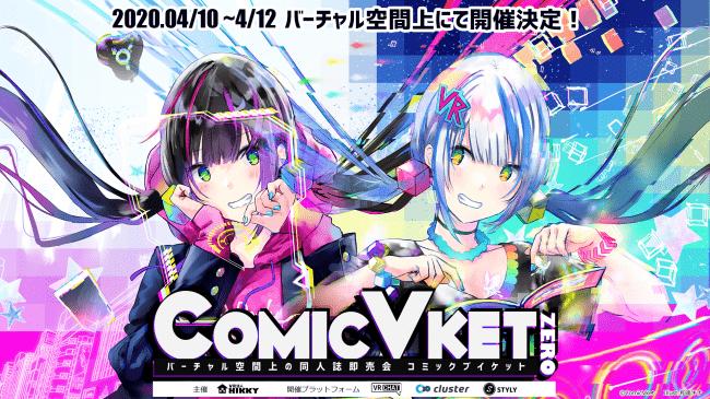 VR空間上で行う同人誌即売会「ComicVket 0」急遽開催決定!