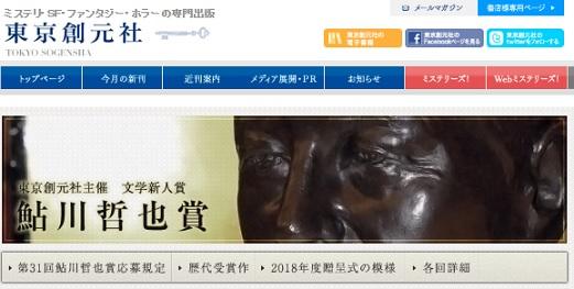 第30回鮎川哲也賞が決定!