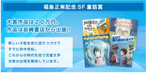 第35回福島正実記念SF童話賞が決定!