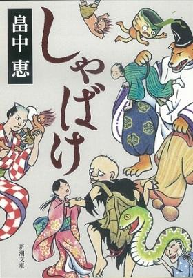 畠中恵さんの「しゃばけ」シリーズ(新潮社)が電子書籍化