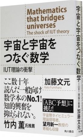 加藤文元さん著『宇宙と宇宙をつなぐ数学 IUT理論の衝撃』