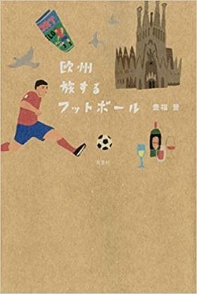サッカー本大賞2020が決定!