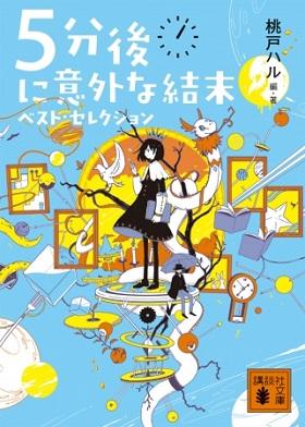 桃戸ハルさん「5分後に意外な結末」大重版記念!試し読み&図書カードプレゼントキャンペーン開催