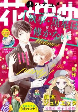 【電子版】花とゆめ 3号(2020年)表紙