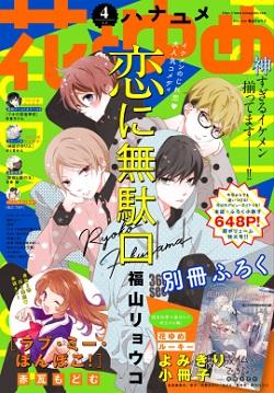 【電子版】花とゆめ 4号(2020年)表紙