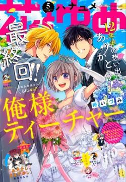 【電子版】花とゆめ 5号(2020年)表紙