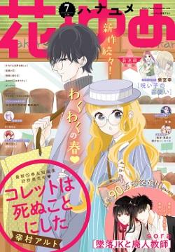 【電子版】花とゆめ 7号(2020年)表紙