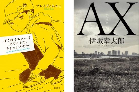 「honto」2020年3月月間ランキング 伊坂幸太郎さん『AX』が総合1位