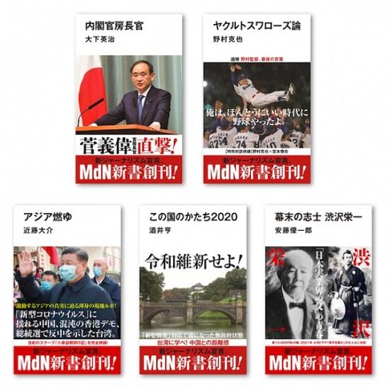 ノンフィクション新書レーベル「MdN新書」創刊!