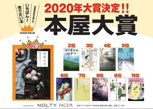 「2020年本屋大賞」が決定!
