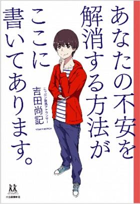 吉田尚記さん著『あなたの不安を解消する方法がここに書いてあります。』