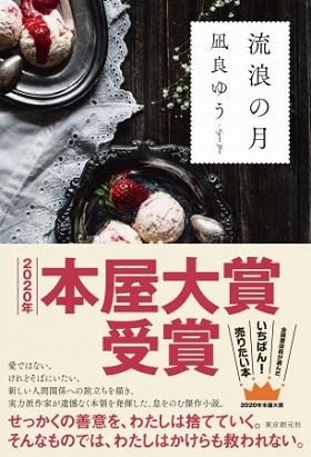 凪良ゆうさん著『流浪の月』(東京創元社)