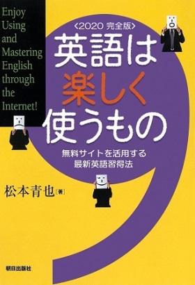 松本青也さん著『英語は楽しく使うもの<2020 完全版> 無料サイトを活用する最新英語習得法』