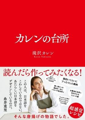 滝沢カレンさん著『カレンの台所』