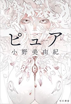 小野美由紀さん著『ピュア』