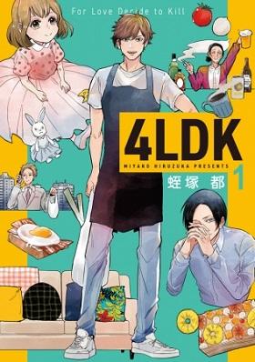 『4LDK』コミックス第1巻書影