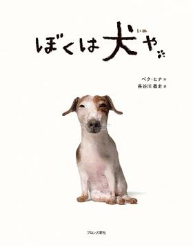 ペク・ヒナさん著『ぼくは犬や』(訳:長谷川義史さん)
