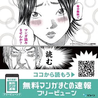 無料で読めるマンガを集めたサービス「無料マンガまとめ速報 フリービューン」がリリース!