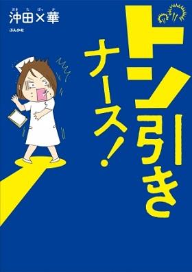 沖田×華さん著『ドン引きナース!』(ぶんか社)