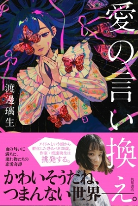 渡邊璃生さん著『愛の言い換え』