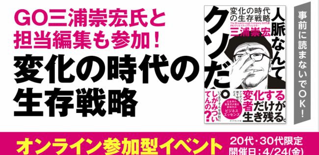 三浦崇宏さんと新刊『人脈なんてクソだ。変化の時代の生存戦略』を読む、20代・30代限定「オンライン読書会」開催!